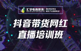中山抖音带货网红直播学习培训班