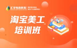 惠州淘宝美工培训班