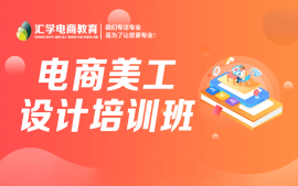 惠州电商美工培训班