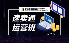 广州速卖通运营课程培训班