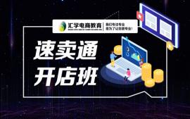 广州速卖通开店培训班