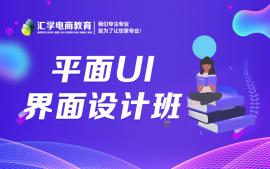 东莞平面UI界面设计专业培训班