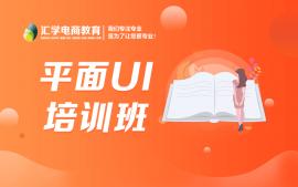 惠州平面UI界面设计专业培训班
