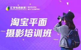 惠州淘宝平面摄影培训班