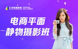 惠州电商平面静物摄影培训班
