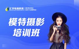 惠州电商模特摄影培训班