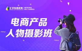 惠州电商产品人物摄影培训班