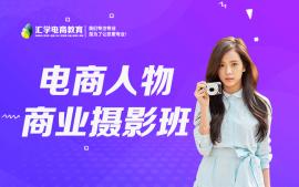 惠州电商人物商业摄影培训班