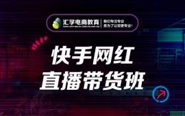 广州快手网红直播带货学习培训班