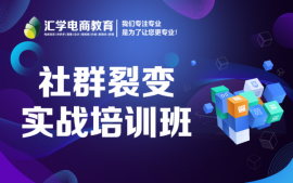 惠州新媒体社群裂变培训班