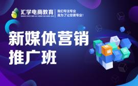 惠州新媒体推广培训班