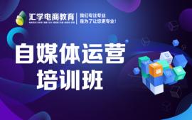 惠州自媒体培训班