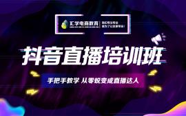 惠州抖音直播培训班