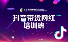 惠州抖音带货网红培训班