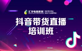 惠州抖音带货直播培训班