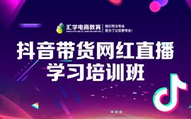 惠州抖音带货网红直播带货学习培训班