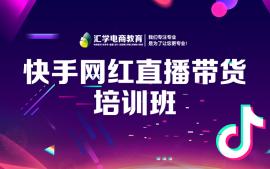惠州快手网红直播带货学习培训班