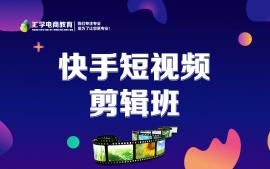 惠州快手短视频剪辑培训班