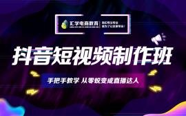 惠州抖音短视频制作培训班