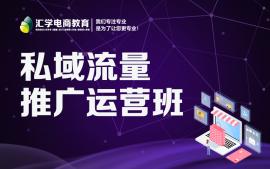 惠州私域流量推广运营培训班