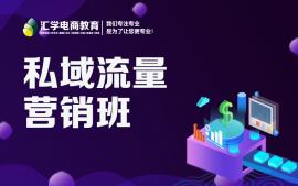 惠州私域流量营销培训班