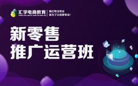 惠州新零售推广运营培训班
