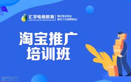 深圳淘宝推广运营实战班