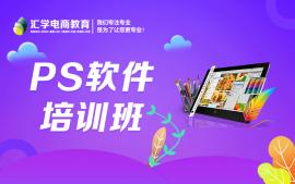 中山PS软件实战班