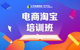 深圳坪山电商淘宝培训机构