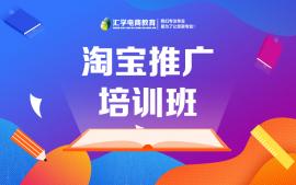 深圳龙岗淘宝推广培训课程