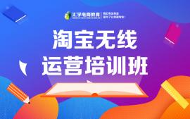 深圳罗湖淘宝无线运营培训教育