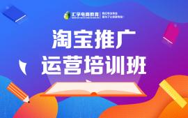 深圳罗湖淘宝推广运营培训教育