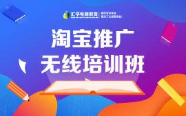 深圳罗湖淘宝推广无线培训教育