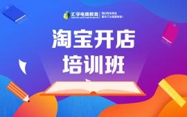 深圳罗湖淘宝开店培训教育