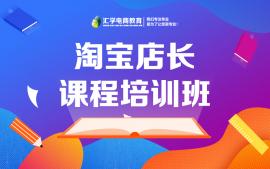 深圳罗湖淘宝店长课程培训教育
