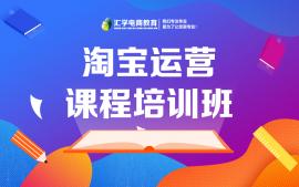 深圳坪山淘宝运营课程培训机构