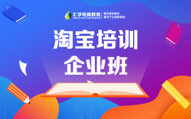 深圳坪山淘宝企业培训机构