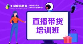 深圳龙岗直播带货培训机构