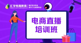 深圳龙岗电商直播培训机构