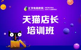 佛山禅城天猫店长培训机构