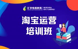 佛山禅城淘宝运营培训机构