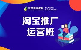 佛山禅城淘宝推广运营实战培训机构