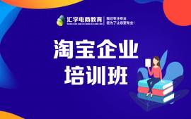 佛山禅城淘宝企业培训机构