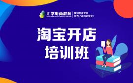 佛山禅城淘宝开店培训机构