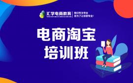 佛山禅城电商淘宝培训机构