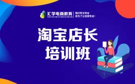 佛山禅城淘宝店长培训机构