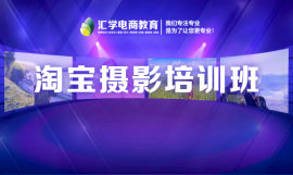深圳龙岗淘宝摄影培训机构