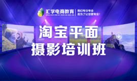 深圳龙岗淘宝平面摄影培训机构