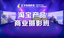深圳龙岗淘宝产品商业摄影培训机构
