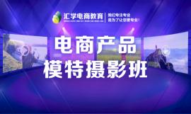 深圳龙岗电商产品模特摄影培训学习